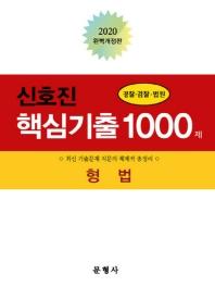 신호진 형법 핵심기출 1000제(2020)