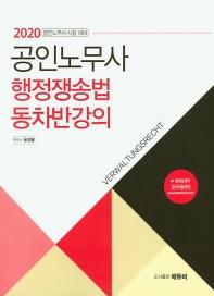 행정쟁송법 동차반강의(2020)
