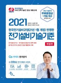 전기설비기술기준(2021)