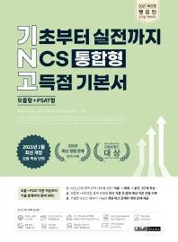 렛유인 기초부터 실전까지 NCS 통합형 고득점 기본서(2021)