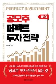 공모주 퍼펙트 투자 전략