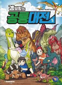 겜브링의 공룡대전. 5