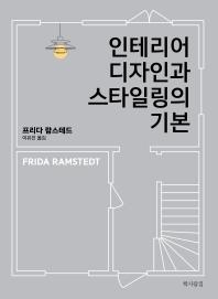 인테리어 디자인과 스타일링의 기본