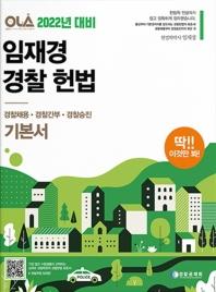 임재경 경찰 헌법 기본서(2022년 대비)