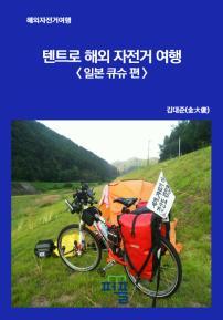 텐트로 해외 자전거 여행-일본 큐슈편 (컬러판)