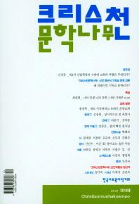 크리스천 문학나무(2018 봄호)