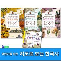 풀빛미디어/어린이를 위한 지도로 보는 한국사 3권+창의 역사 노트 세트(전4권/양장)