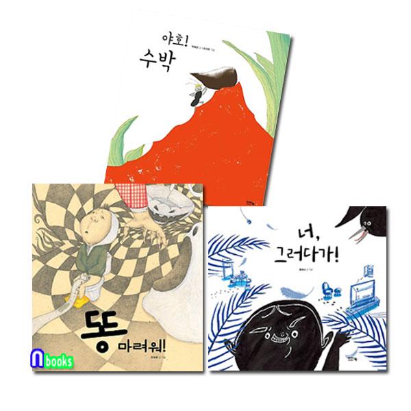 아이앤북 유아 그림책 야호! 수박+너 그러다가!+똥 마려워! 세트(전3권)