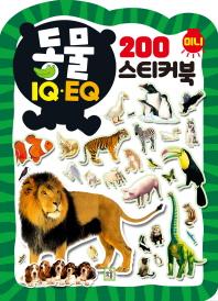 IQ EQ 200 미니 스티커북: 동물