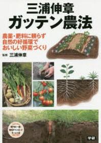 三浦伸章ガッテン農法 農藥.肥料に賴らず自然の好循環でおいしい野菜づくり