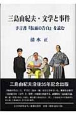 三島由紀夫.文學と事件 豫言書「假面の告白」を讀む
