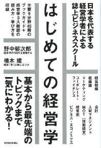 はじめての經營學 日本を代表する經營學者による誌上ビジネススク-ル