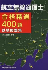 航空無線通信士合格精選400題試驗問題集