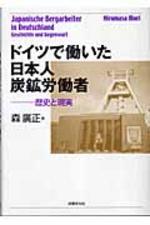 ドイツで動いた日本人炭鑛勞動者 歷史と現實