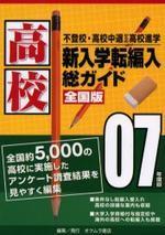 總ガイド高校新入學.轉編入 全國版 '07年度版 不登校.高校中退からの高校進學