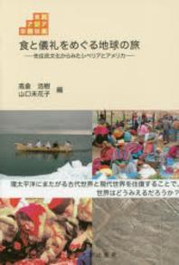 食と儀禮をめぐる地球の旅 先住民文化からみたシベリアとアメリカ