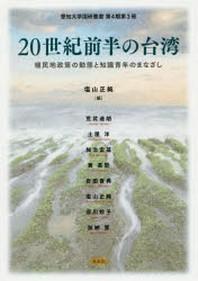 20世紀前半の台灣 植民地政策の動態と知識靑年のまなざし