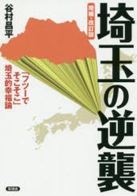 埼玉の逆襲 「フツ-でそこそこ」埼玉的幸福論