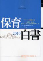保育白書 2010年版