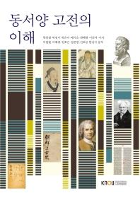 동서양고전의이해(1학기, 워크북포함)