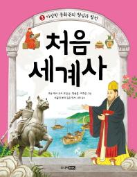 처음 세계사. 3: 다양한 문화권의 형성과 발전