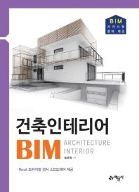 건축인테리어 BIM
