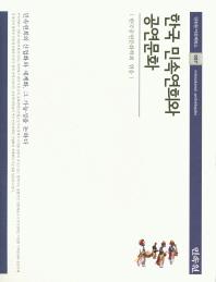 한국 민속연희와 공연문화