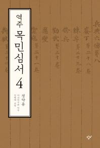 역주 목민심서. 4
