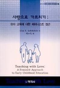 사랑으로 가르치기