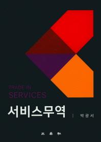 서비스무역