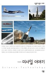 미사일 이야기