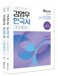 김영우 한국사 전근대사+근현대사 세트