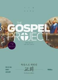 가스펠 프로젝트 신약. 4: 복음으로 세워진 교회(청장년 인도자용)