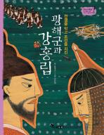 전쟁을 막고 조선을 지킨 광해군과 강홍립