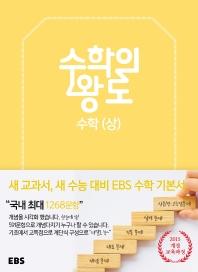 EBS 수학의 왕도 고등 수학(상)(2020)