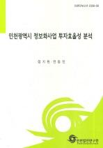 인천광역시 장보화사업 투자효율성 분석