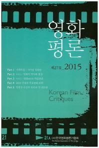 영화평론(2015 제27호)