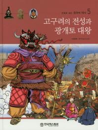 고구려의 전성과 광개토 대왕