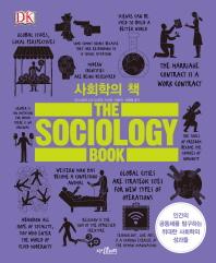 사회학의 책