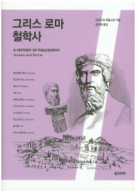 그리스 로마 철학사
