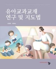 유아교과교재 연구 및 지도법