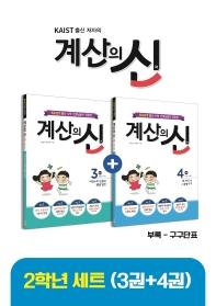 KAIST 출신 저자의 계산의 신 3권+4권 2학년 세트