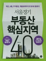 서울 경기 부동산 핵심지역 40