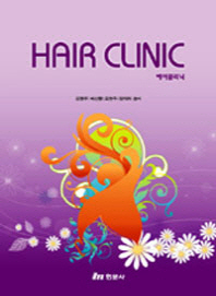 HAIR CLINIC(헤어클리닉)