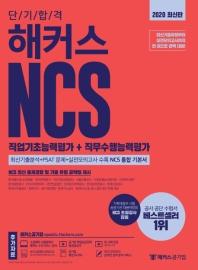단기 합격 해커스 NCS 직업기초능력평가+직무수행능력평가(2020)