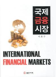 국제금융시장