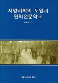 서양과학의 도입과 연희전문학교