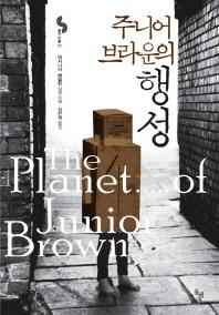 주니어 브라운의 행성