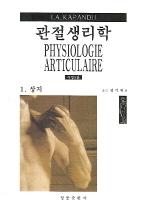 관절생리학(개정5판)
