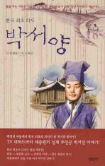 한국 최초 의사 박서양
